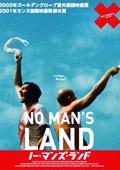 『ノーマンズランド』(2001年ボスニア)