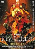 『東京ゴッドファーザーズ』(2003年日本)