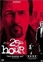 『25時』(2002年アメリカ)