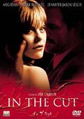 『インザカット』(2003年アメリカ)