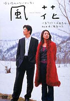 『風花』(2000年日本)