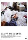 『ロストイントランスレーション』(2004年アメリカ)