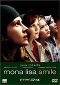 『モナリザスマイル』(2003年アメリカ)