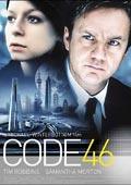 『CODE46』(2003年イギリス)