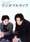 『ワンダフルライフ』(1998年日本)