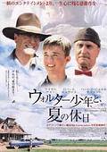 『ウォルター少年と夏の休日』(2003年アメリカ)