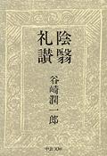 谷崎潤一郎『陰翳礼讃』(1933年)