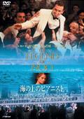 『海の上のピアニスト』(1998年イタリア)