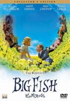 ビッグフィッシュ(2003年アメリカ)