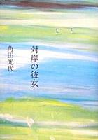 角田光代 『対岸の彼女』