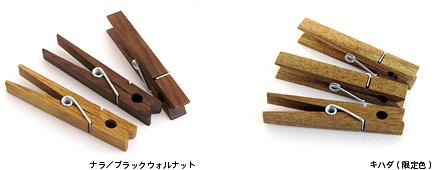 木のクリップ