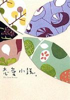 川上弘美他 『恋愛小説』