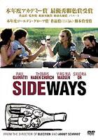 サイドウェイ(2004年アメリカ)