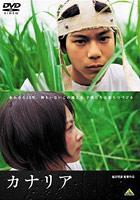 『カナリア』(2005年日本)