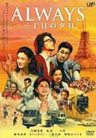 『ALWAYS 三丁目の夕日』(2005年日本)