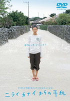『ニライカナイからの手紙』(2005年日本)