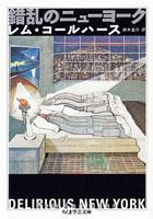 レムコールハース 『錯乱のニューヨーク』