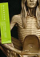 大阪国立国際美術館 『現代美術の皮膚』