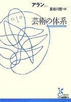 アラン『芸術の体系』