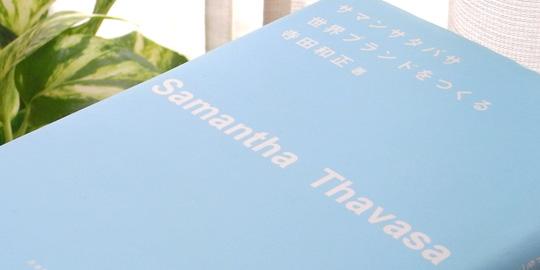 サマンサタバサ 世界ブランドを作る